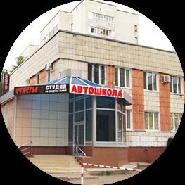 Автошкола Флагман ул. Голубятникова, 26a