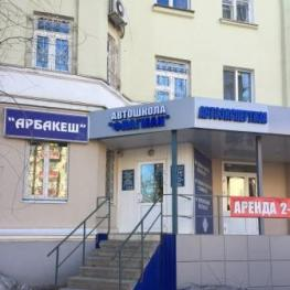Автошкола Флагман ул. Сибирский тракт, 23