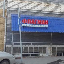 Автошкола Флагман ул. Бутлерова, 29