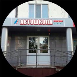 Автошкола Флагман ул. Фучика, 14